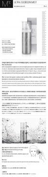 Xịt Khoáng MdoC Ultra Sooboon Mist 80ml