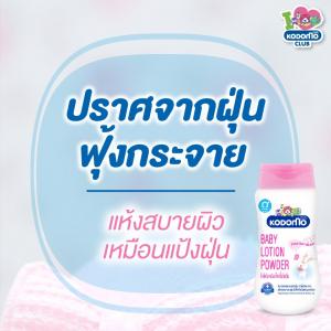 Sữa dưỡng da Kodomo Baby Lotion Powder Pink Hanabaki 180ml